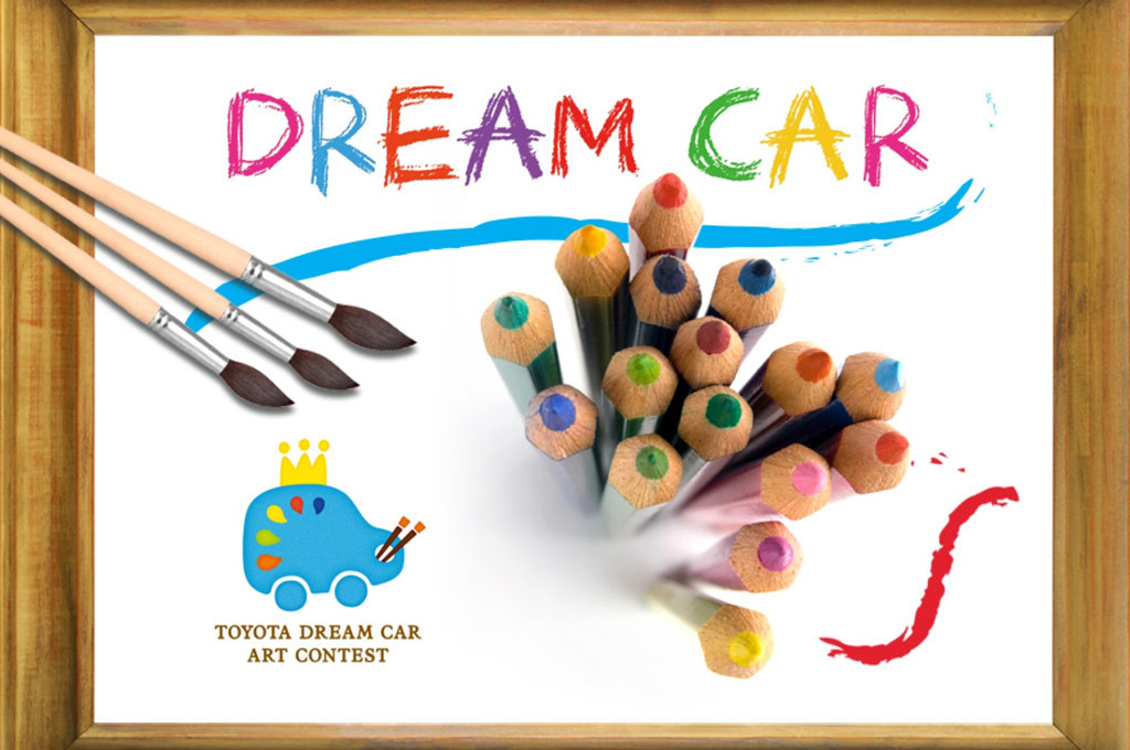 Toyota Dream Car Art Contest 2015